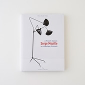 Serge Mouille 「un classique francais」